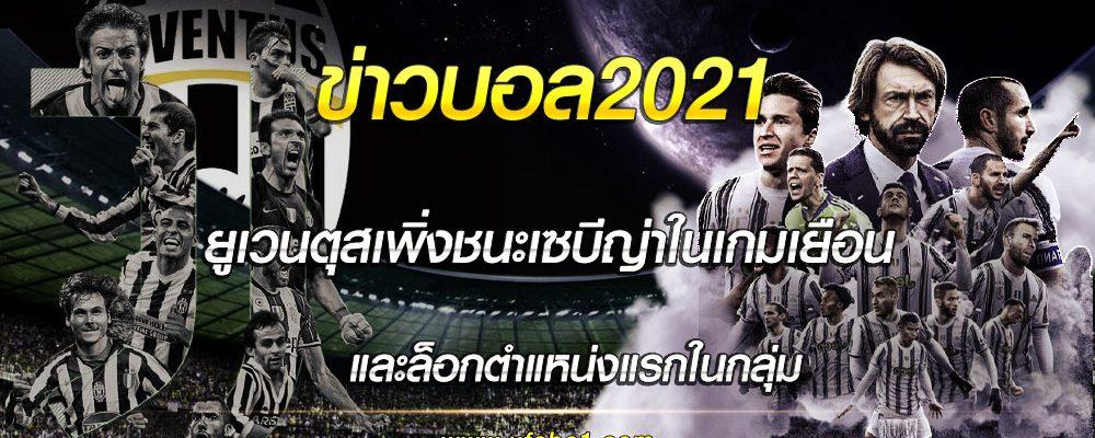 ข่าวบอล2021